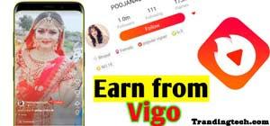how to earn money from vigo, vigo se paise kaise kamaye