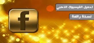 تحميل برنامج الفيس بوك الذهبي facebook gold apk 2020 الاصدار الاخير للاندرويد