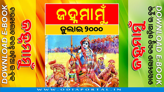Janhamamu (ଜହ୍ନମାମୁଁ) - 2000 (July) Issue Odia eMagazine - Download e-Book (HQ PDF)