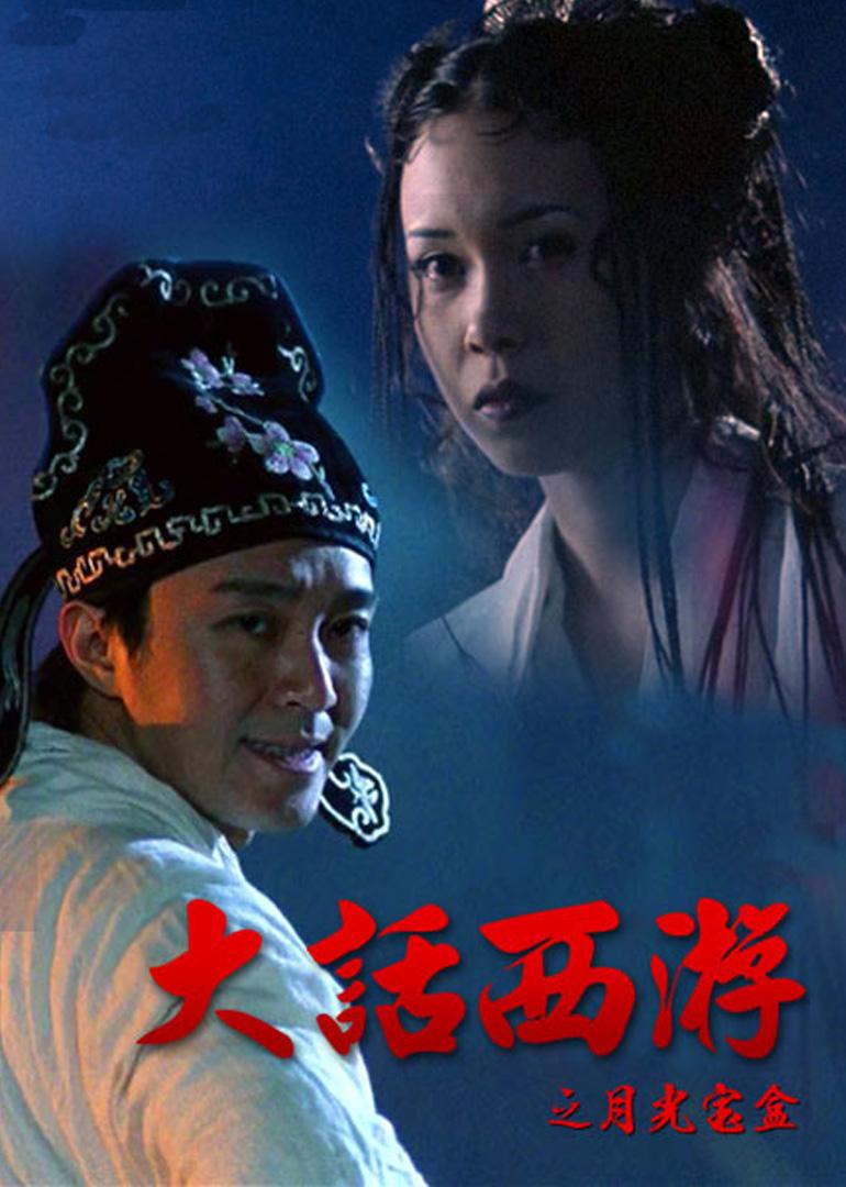 大話西遊之月光寶盒 - A Chinese Odyssey Part One: Pandora's Box (1994)
