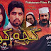 Pashto New HD Full Drama 2017 Kacha Kor