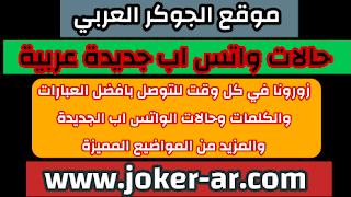 حالات واتس اب جديدة عربية 2021 whatsapp status arabic - الجوكر العربي