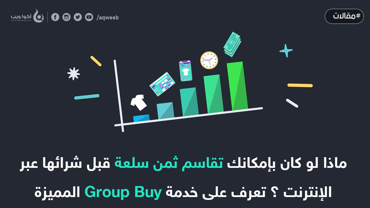 ما هو الـ Group Buy في موقع Banggood؟ و كيف تستفيد منه ؟