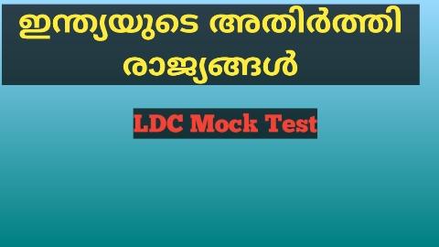 ഇന്ത്യൻ അതിർത്തി രാജ്യങ്ങൾ Model Quiz -Mock  Test