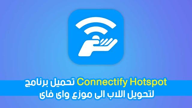 تحميل برنامج Connectify Hotspot لتحويل اللاب الى موزع واى فاى