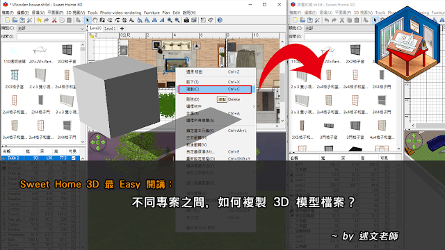 Sweet Home 3D 最 Easy 開講:不同專案之間,如何複製 3D 模型檔案?