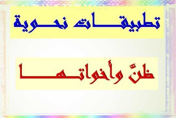 حل درس  ظن واخواتها لغة عربية للصف الثانى عشر الفصل الأول - مناهج الامارات