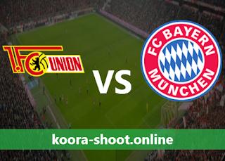 بث مباشر مباراة بايرن ميونخ ويونيون برلين اليوم بتاريخ 10/04/2021 الدوري الالماني