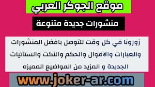 منشورات جديدة متنوعة manchourat jdida 2021 - الجوكر العربي