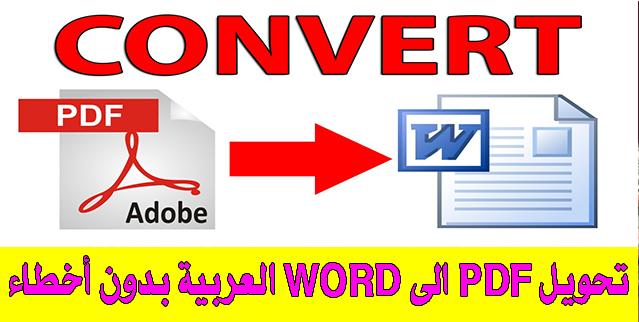 تحويل أي ملف PDF باللغة العربية إلى WORD بدون أخطاء PDF ARABIC TO WORD