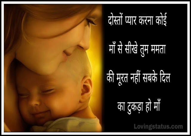 mother-love-status-hindi