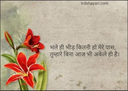 Love mohabbat shayari hindi
