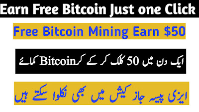 Earn free bitcoin today unlimited bitcoin mining by clickfaucet.com Earn money online without investment