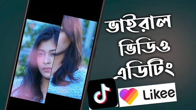 Viral TikTok & Likee Trending Video Editing | Photo Transition Effect Video With CapCut Apps