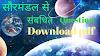 सौरमंडल से संबंधित महत्वपूर्ण 50 प्रश्न और उत्तर  Pdf  || TOP 50 Solar system questions and answers  in hindi pdf