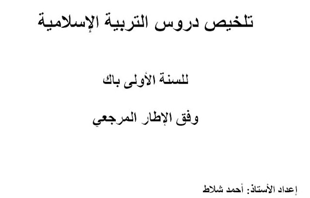 تلخيص دروس التربية الإسلامية للسنة الأولى باك وفق الإطار المرجعي