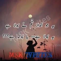 Best Poetry In Urdu For Friends