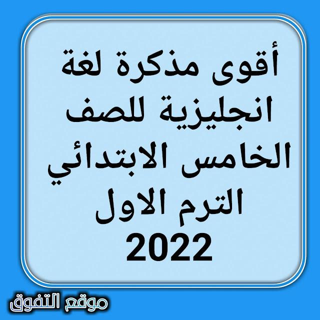 أقوى مذكرة لغة انجليزية للصف الخامس الابتدائى الترم الاول 2022