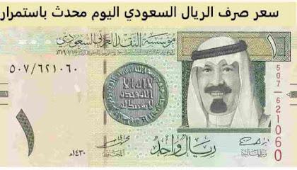 تحويل العملة من الدينار الكويتي للريال السعودي