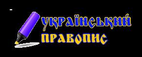 http://pravopys.kiev.ua/pravopys.aspx?SectionID=1