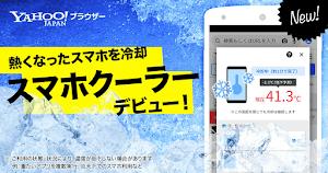 ヤフーがスマホのバッテリー温度を下げる機能「スマホクーラー」をYahoo!ブラウザーアプリで提供