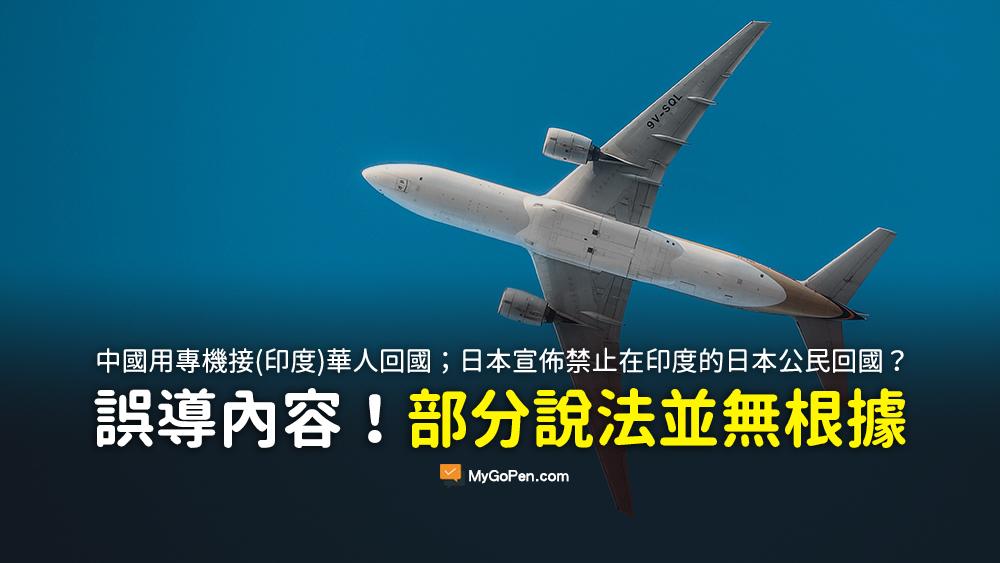中國已用專機接走華人回國 澳洲卻宣佈禁止約9000名在印度的澳洲公民回國 而日本也宣佈禁止在印度的日本公民回國 謠言