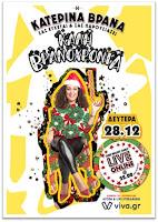 Η Κατερίνα Βρανά παρουσιάζει την παράσταση Καλή Βρανοχρονιά
