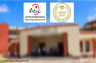 ننشر شروط قبول ذوى الاحتياجات الخاصة بالمدارس اليابانية المصرية