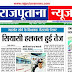 Rajputana News daily epaper 1 August 2020 Rajasthan digital edition