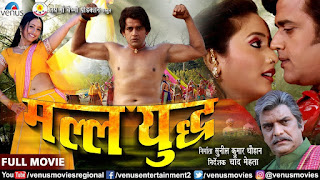 Malla Yuddha Bhojpuri Movie