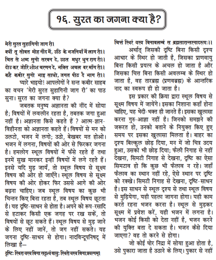 S16, What is the mystery of Ramayana and the awakening of Surat in Kabir speech? -महर्षि मेंहीं। सूरत का जगना और गुप्त मत प्रवचन चित्र एक