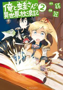 Ore to Kawazu-san no Isekai Hourouki Manga