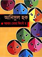 Abar Tora Kipte Ho by Anisul Hoque