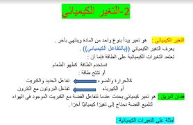 ملخص الدرس الاول والثاني من الوحدة الثامنة علوم