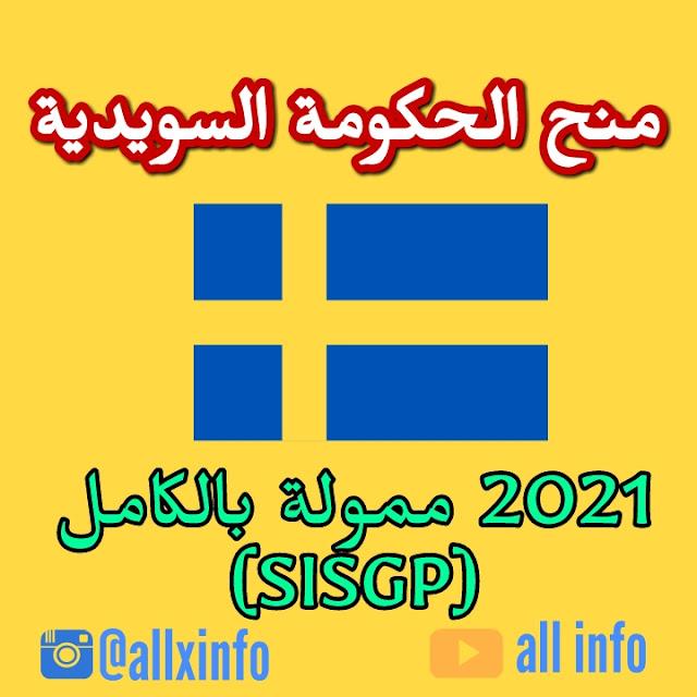 منح الحكومة السويدية 2021 ممولة بالكامل (SISGP)