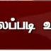 1 July 2021 வரை அரசு ஊழியர்களுக்கான DA அகவிலைப்படி உயர்வு தற்காலிகமாக நிறுத்திவைப்பு - மத்திய அரசு