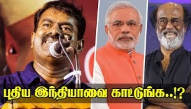 Seeman Speech – Seeman slams Modi – Demonetization Disaster