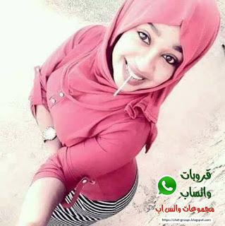 ارقام بنات السودان واتس اب 2020 صور ارقام بنات الخرطوم واتس