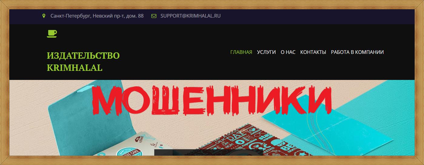 Издательство KRIMHALAL krimhalal.ru – отзывы, лохотрон!