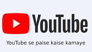 Youtube Se Paise Kaise Kamaye - Tech9,youtube,youtube kya hai