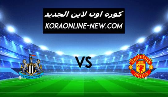 مشاهدة مباراة مانشستر يونايتد ونيوكاسل يونايتد بث مباشر اليوم 21-2-2021 الدوري الإنجليزي