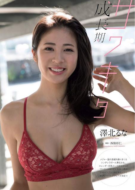 澤北るな Sawakita Runa Weekly Playboy No 19-20 2018
