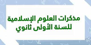 مذكرات العلوم الإسلامية للسنة الأولى %D9%85%D8%B0%D9%83%D