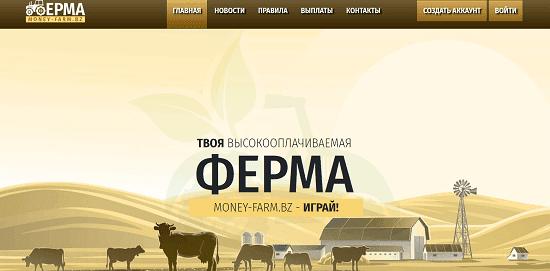 Обзор и отзывы экономической игры Money-farm.biz с окупаемостью до 100% в месяц