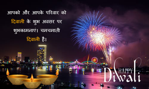 Diwali Wishes in Hindi :100 Happy Diwali Wishes 2019 in Hindi