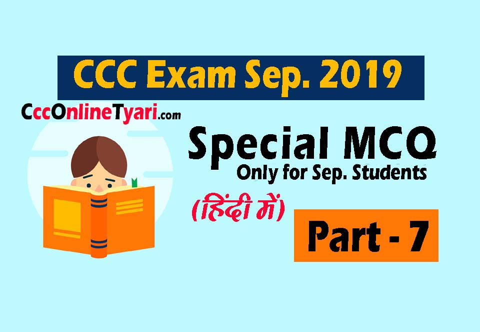 Ccc Computer Questions In Hindi , Ccc Contest Questions, Ccc Course Questions, Ccc Common Questions, Ccc Certificate Questions, Ccc Computer Questions Pdf, Ccc Course Questions Pdf, Nielit Ccc Computer Questions,