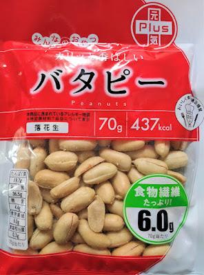 マツキヨのピーナッツ