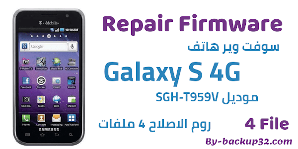 سوفت وير هاتف Galaxy S 4G موديل SGH-T959V روم الاصلاح 4 ملفات تحميل مباشر