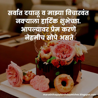 Birthday quotes for husband in marathi