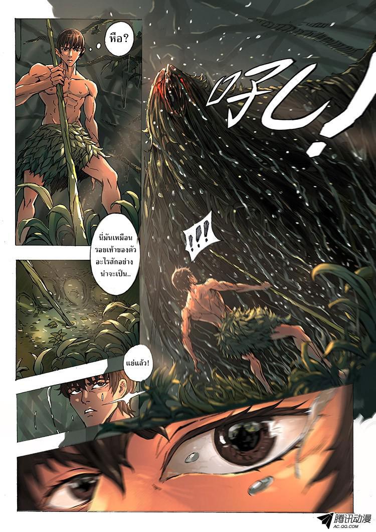 อ่านการ์ตูน Tangyan in the other world 2 ภาพที่ 8